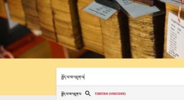 BUDA search box